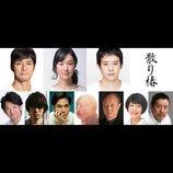 葉室燐の長編小説『散り椿』V6 岡田准一主演で映画化 木村大作×小泉堯史タッグで制作
