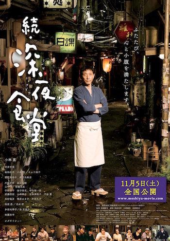 0826-shinyasyokudo-postar.jpg
