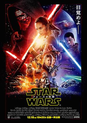 1106_SWFA_Jpn_Poster.jpg