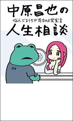 20150728-nakahara1.jpg