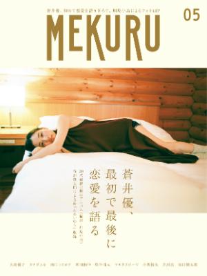 20150814-mekuru-1.jpg