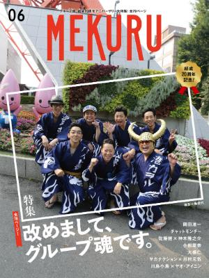 20150814-mekuru-4.jpg