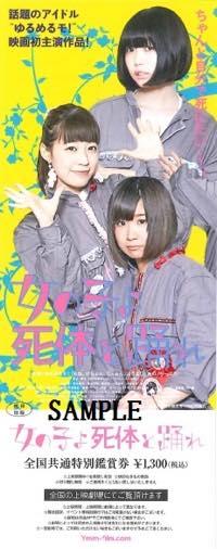 20150903-yurumerumo-ath_.jpg