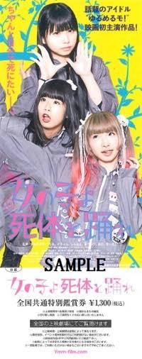 20150903-yurumerumo-bth_.jpg