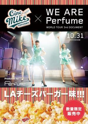 20151021-perfume.jpg