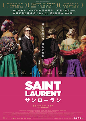 20151028-saintlaurent-poster.jpg