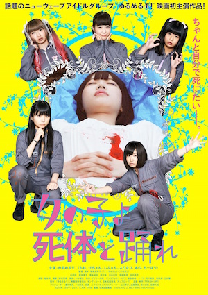 20151028-ymm-film-poster.jpg