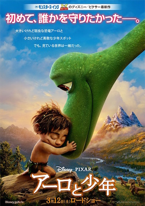 20151104_gooddinosaur.jpg