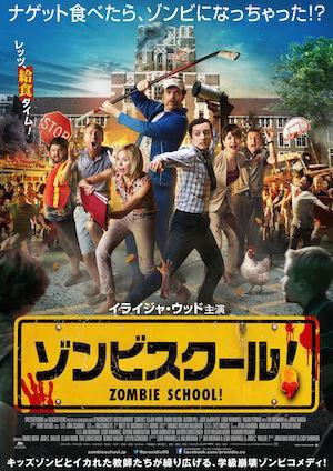 20151125-zombieschool.jpg