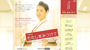 20151130-watashiwo.png
