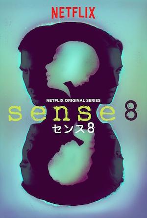 20151209_sense8 2.jpg