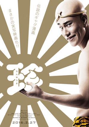 20151210_chinyuuki_teaser_poster.jpg