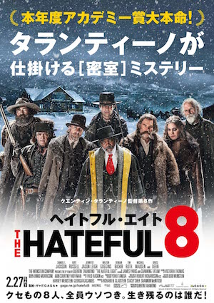 20151212-HatefulEight-poster.jpg