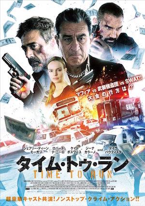 20151213-heist-poster.jpg