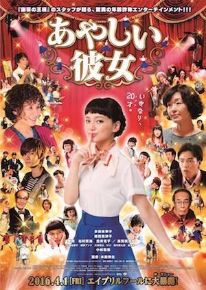 20151217-ayashiikanojyo.jpg