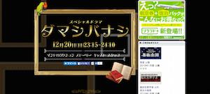 20151219_damashibanashi.jpg