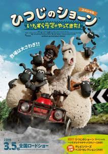 20151225_hituji_poster_th_th.jpg