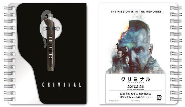 2016-1214-criminal-maeuri.jpg