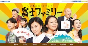 20160102-fujifamily.png