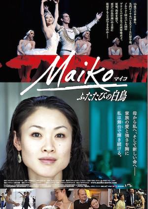 20160105-maiko_poster.jpg