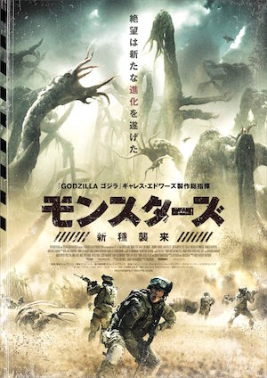 20160108-monsters-poster.jpg