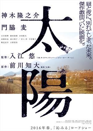 20160114-taiyou-poster.jpg
