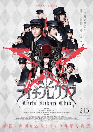20160115-litchi.jpg