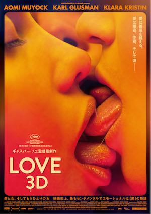 20160124-love3d.jpg