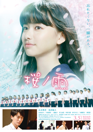 20160125-sakura-poster-th.png