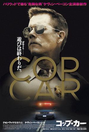 20160210-copcar-poster.jpg