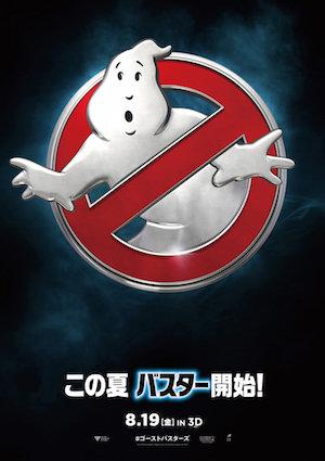 20160216-ghostbusters.jpg