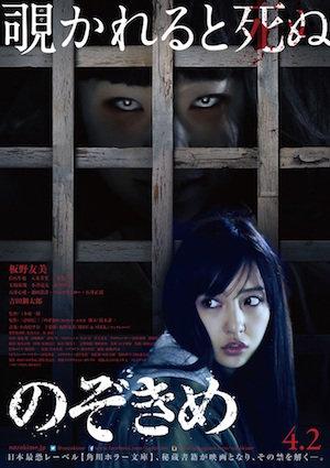 20160220-nozokime-poster.jpg