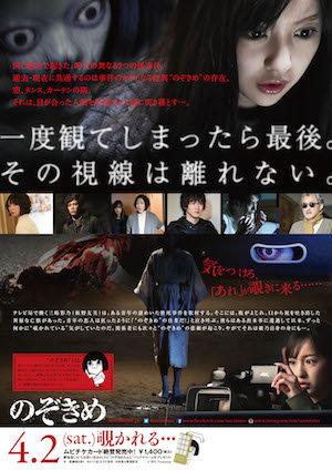 20160220-nozokime-poster2.jpg