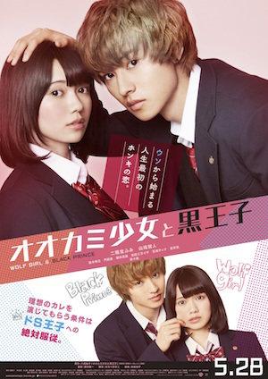 20160222ookami_poster.jpg