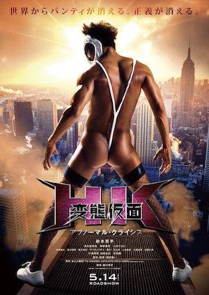 20160223-HK2-poster.jpg