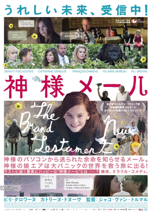 20160225-kamisama-poster-th-th-th.png