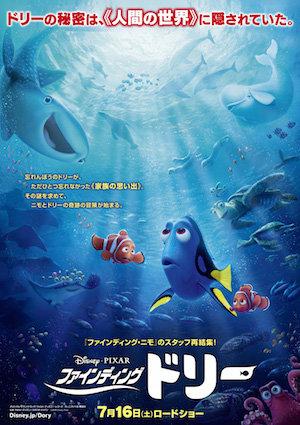 20160309-dory-poster.jpg