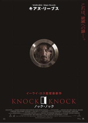 20160310-knockknock.jpg