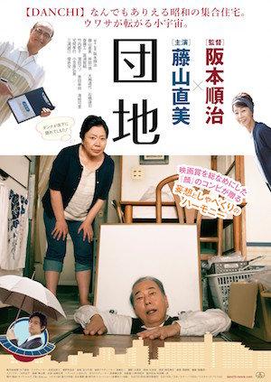 20160315-danchi.jpg