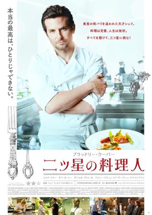 20160316-hutatuboshi-poster-th.png