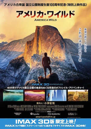 20160318-AmericaWild-poster.jpg