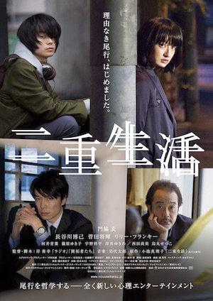 20160322-Nijuuseikatsu_poster.jpg