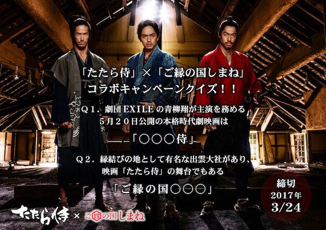 20160323-tatara-campaign.jpg