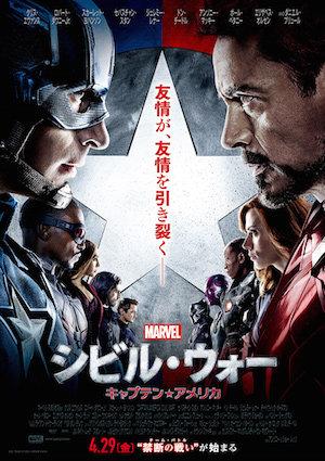 20160324-CivilWar-poster.jpg