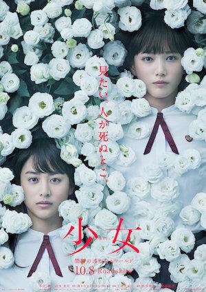 20160401-syoujyo.jpg