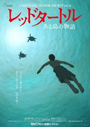 20160414-RedTurtle-poster-th-th.jpg