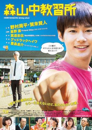 20160421-moriyama-poster.jpg