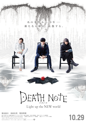 20160422-deathnote.png