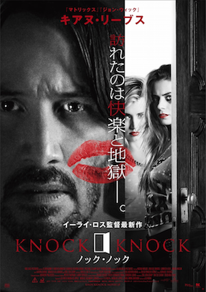 20160428-KnockKnock.png
