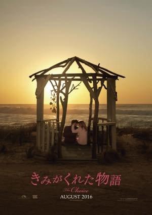 20160428-kimigakuretamonogatari-poster-th-th.jpg